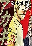 アカギ―闇に降り立った天才 (3) (近代麻雀コミックス)