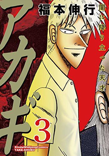 アカギ―闇に降り立った天才 (3) (近代麻雀コミックス)の詳細を見る