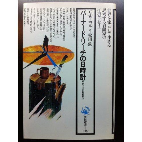 バーナード・リーチの日時計―青春の世界武者修行 (角川選書 138)