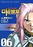 ドラゴンクエスト列伝 ロトの紋章~紋章を継ぐ者達へ~6巻 (デジタル版ヤングガンガンコミックス)