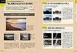 Lightroom[美]写真メソッド  プロが教える感動写真の仕上げ方。 画像