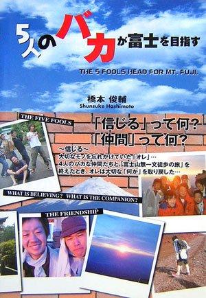5人のバカが富士を目指すの詳細を見る