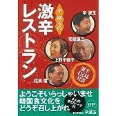 【ハ゛ーケ゛ンフ゛ック】 辛淑玉の激辛レストラン