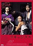 スキャンダル [DVD]