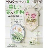 ペイントクラフトデザインズVol.9 美しい花と植物 (Heart Warming Life Series)
