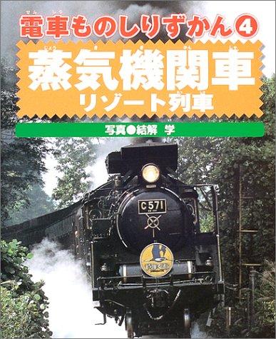 電車ものしりずかん〈4〉蒸気機関車・リゾート列車 (電車ものしりずかん (4))の詳細を見る