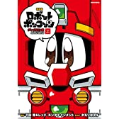 新装版 ロボットポンコッツ グレイテスト編(上) (KCデラックス)