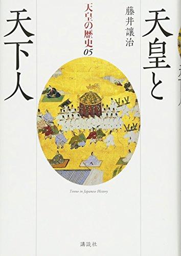 天皇と天下人 (天皇の歴史)
