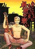 戸梶圭太/スケコロ『おじいちゃんもう一度最期の戦い』の表紙画像