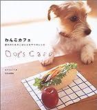 わんこカフェ―愛犬のためのごはんとおやつのレシピ