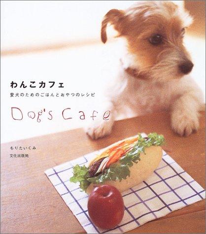 わんこカフェ—愛犬のためのごはんとおやつのレシピ