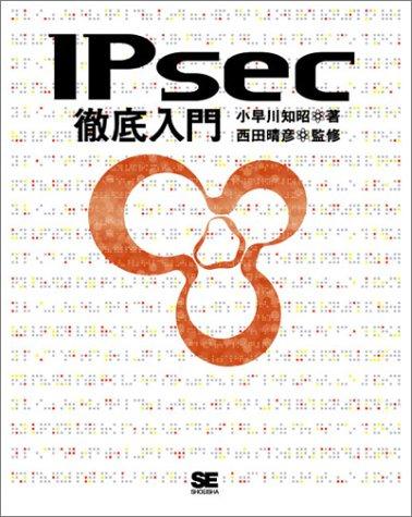 IPsec徹底入門の詳細を見る