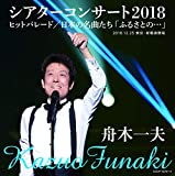 舟木一夫<br />舟木一夫シアターコンサート2018 ヒットパレード/日本の名曲たち「ふるさとの・・・」