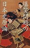 爆笑問題の日本史原論