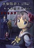水瀬陽夢と本当はこわいクトゥルフ神話(3) (角川コミックス・エース)
