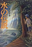 水の伝説 / たつみや 章 のシリーズ情報を見る