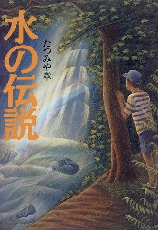 水の伝説の詳細を見る
