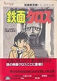 鉄面クロス (Shotaro world)