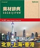 素材辞典 Vol.191 北京・上海・香港編