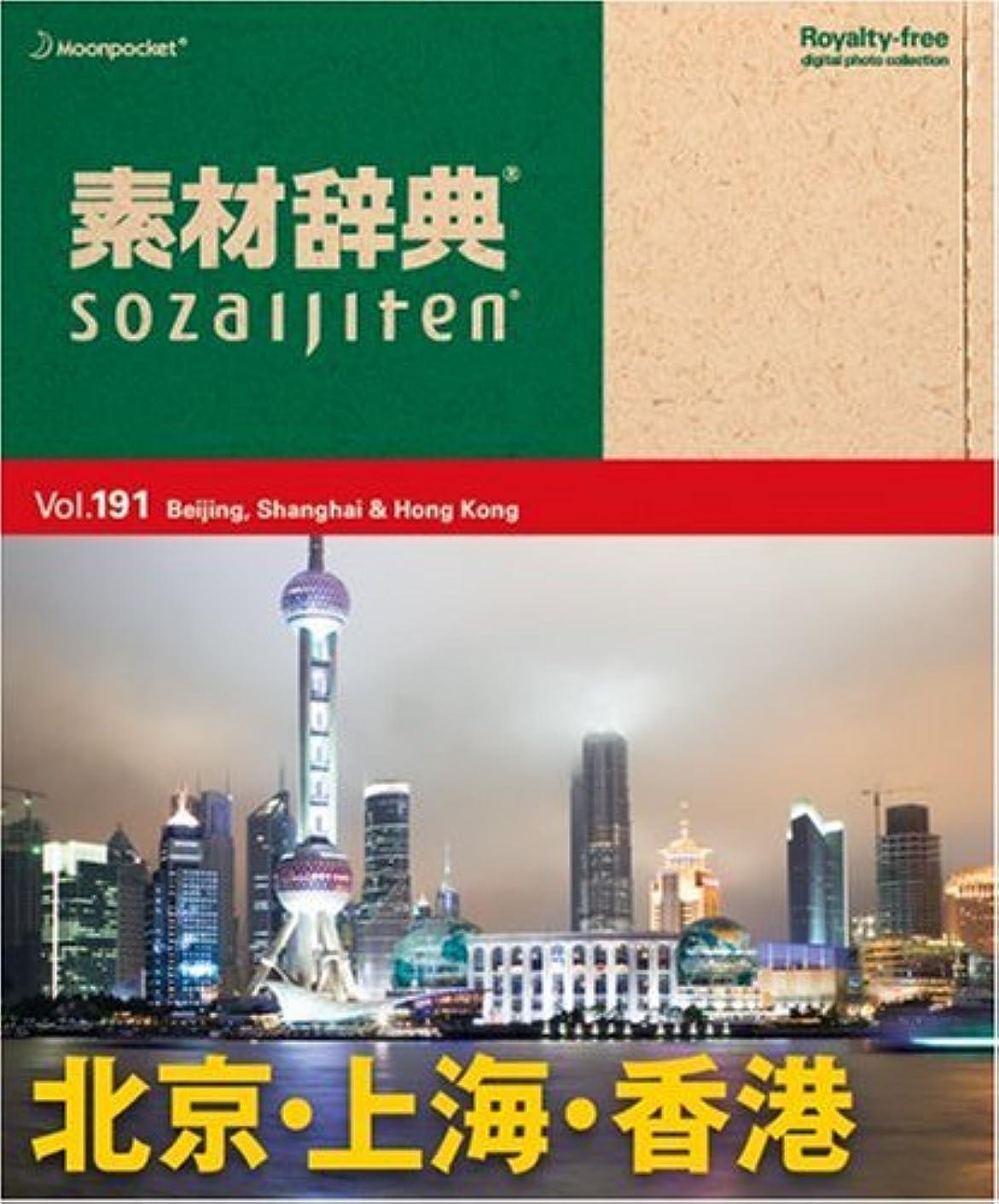 みがきますフィット主導権素材辞典 Vol.191 北京?上海?香港編
