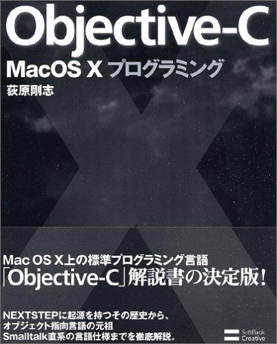 Objective-C Mac OS Xプログラミングの詳細を見る