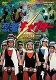 忍者キャプター VOL.4[DVD]