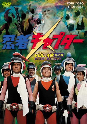 忍者キャプター VOL.4 [DVD]