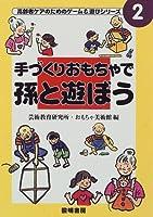手づくりおもちゃで孫と遊ぼう (高齢者ケアのためのゲーム&遊びシリーズ)