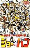 ショー☆バン (24) (少年チャンピオン・コミックス)