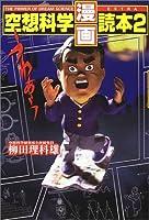 空想科学「漫画」読本〈2〉