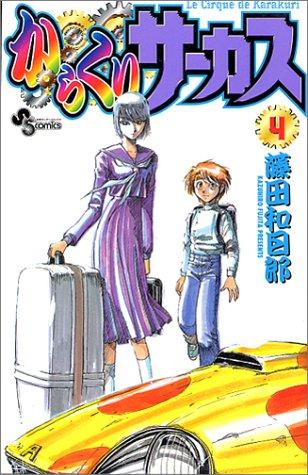 からくりサーカス (4) (少年サンデーコミックス)の詳細を見る