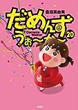 だめんず・うぉ〜か〜(20) (SPA!コミックス)