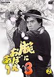 腕におぼえあり3 第2巻 [DVD]