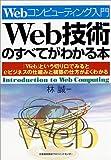 Web技術のすべてがわかる本―「Web」という切り口でみるとeビジネスの仕組みと構築の仕方がよくわかる (Webコンピューティング入門)