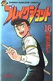 ブレイクショット 16 (少年マガジンコミックス)