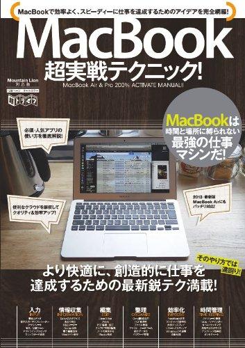 MacBook超実戦テクニック! (超トリセツ)の詳細を見る