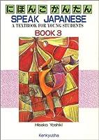 にほんご かんたん (SPEAK JAPANESE BOOK〈3〉A TEXTBOOK FOR YOUNG STUDENTS)