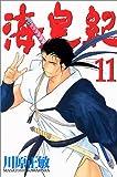 海皇紀(11) (講談社コミックス月刊マガジン)