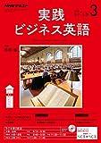 NHKラジオ 実践ビジネス英語 2018年 3月号 [雑誌] (NHKテキスト)