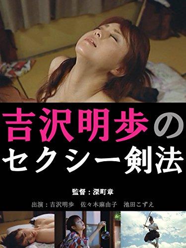 吉沢明歩のセクシー剣法