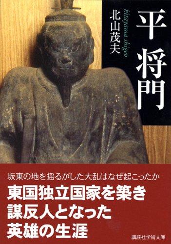 平 将門 (講談社学術文庫)