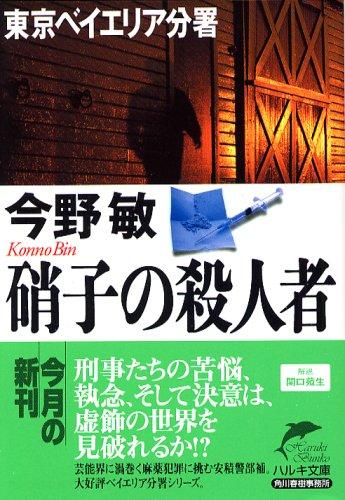 硝子の殺人者―東京ベイエリア分署 (ハルキ文庫)の詳細を見る