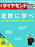 週刊ダイヤモンド 2015年 3/14号 「雑誌]