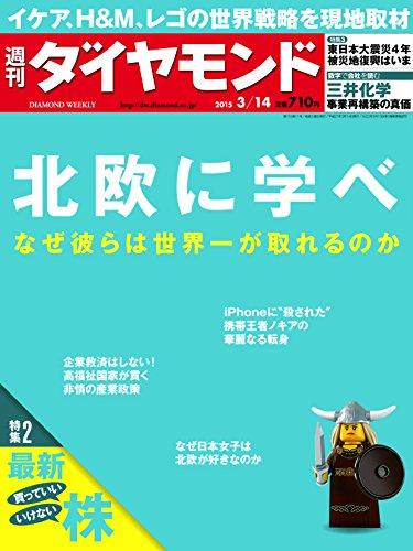 週刊ダイヤモンド 2015年 3/14号 「雑誌]の詳細を見る