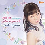 宮本佳那子 PRECURE Best Songs Selection『Dear my past self』(盤)(DVD付) 宮本佳那子