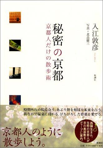 秘密の京都 京都人だけの散歩術の詳細を見る