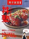 幸せ料理研究家 こうちゃんの男の丼塾