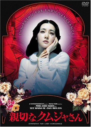 親切なクムジャさん プレミアム・エディション [DVD]