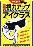 視力アップアイグラス (主婦の友生活シリーズ)