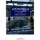 メディアが震えた: テレビ・ラジオと東日本大震災